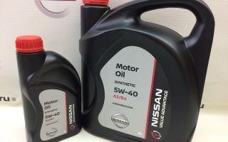Какими преимуществами и недостатками обладает масло Ниссан 5W40