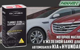 Оригинальное автомобильное масло Hyundai-Kia