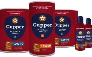 Присадочная добавка «Купер» — какие виды бывают, свойства, стоимость и отзывы