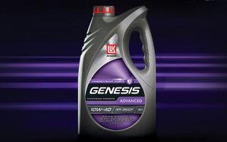 Моторное масло «Лукойл Genesis Advanced 10W — 40»: надёжность и эффективность